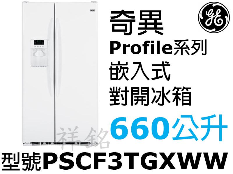 祥銘GE奇異Profile皇室嵌入式對開冰箱660...