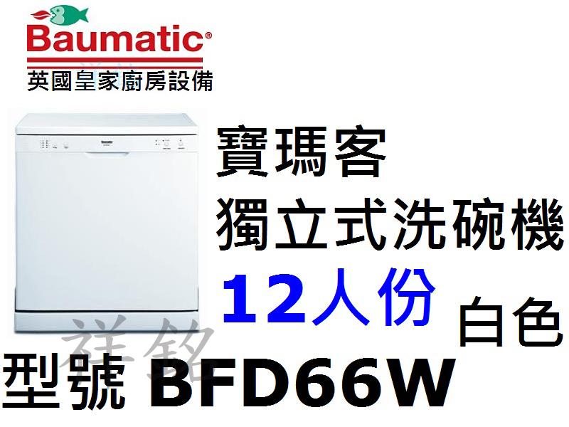 祥銘Baumatic寶瑪客獨立式洗碗機BFD66W...