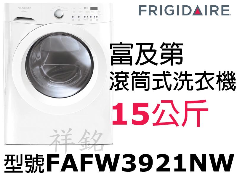 祥銘FRIGIDAIRE富及第15公斤滾筒洗衣機F...