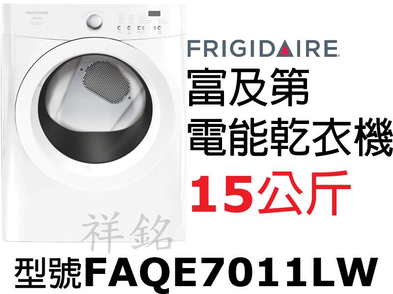 祥銘FRIGIDAIRE富及第15公斤電能型乾衣機...