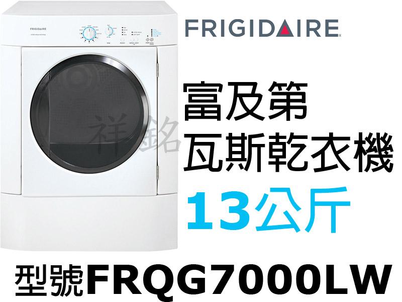 祥銘FRIGIDAIRE富及第13公斤瓦斯型乾衣機...