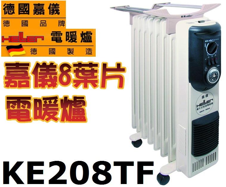 祥銘HELLER嘉儀8葉片式電暖爐KE208TF電...