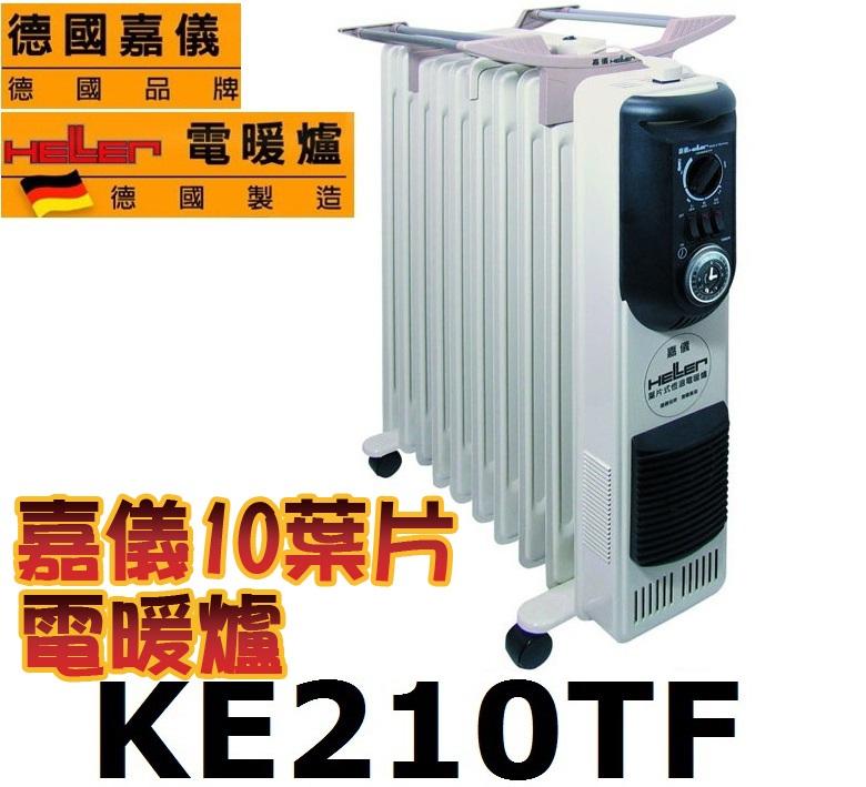 祥銘HELLER嘉儀10葉片式電暖爐KE210TF...