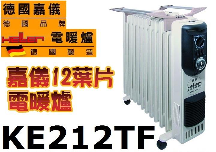 祥銘HELLER嘉儀12葉片式電暖爐KE212TF...
