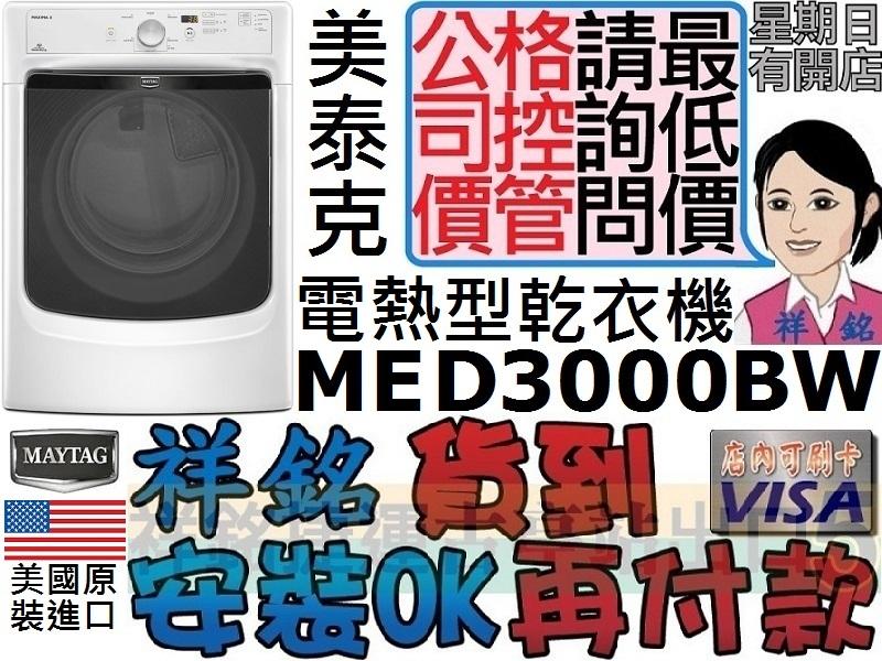祥銘MAYTAG美泰克15KG電熱型乾衣機MED3...