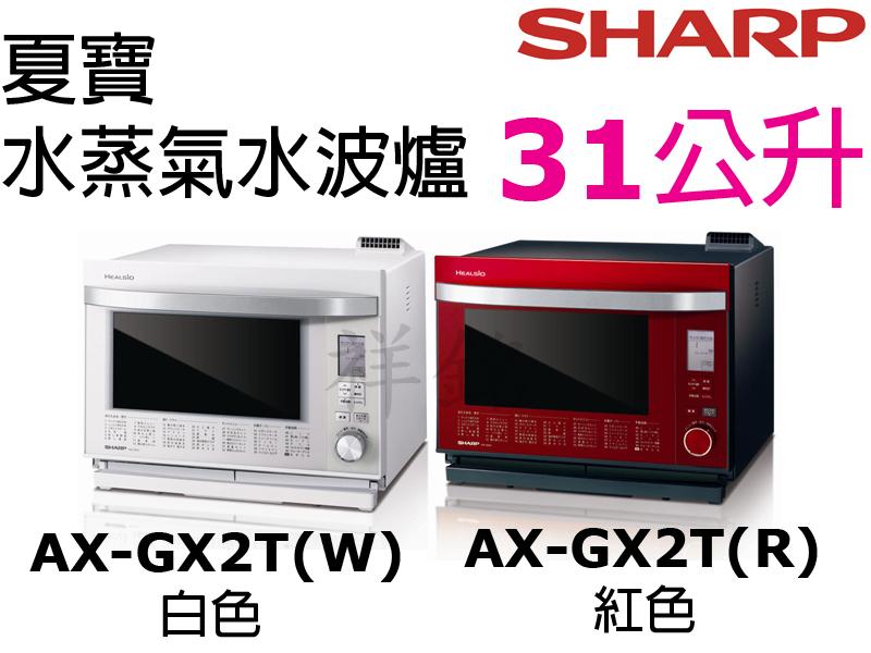 祥銘SHARP夏寶31公升HEALSIO水蒸氣水波...