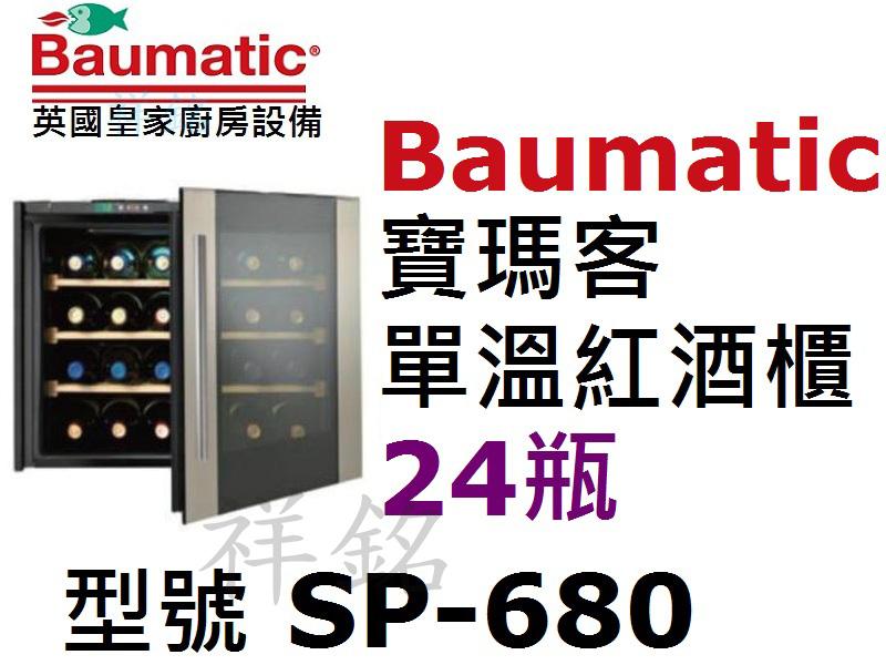 購買再折祥銘Baumatic寶瑪客單溫紅酒櫃24瓶...