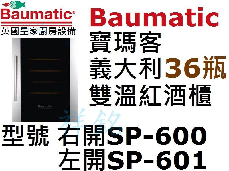 購買再折祥銘Baumatic寶瑪客義大利雙溫紅酒櫃...
