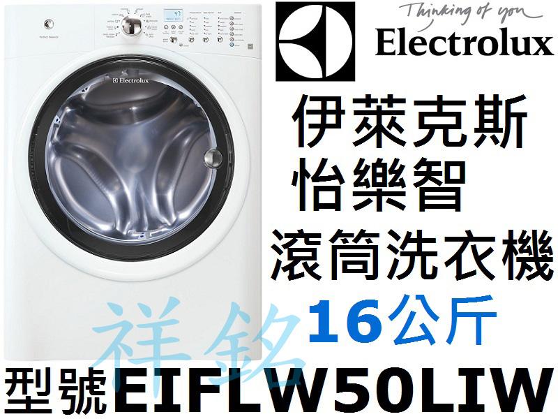Electrolux伊萊克斯怡樂智祥銘特大16公斤...