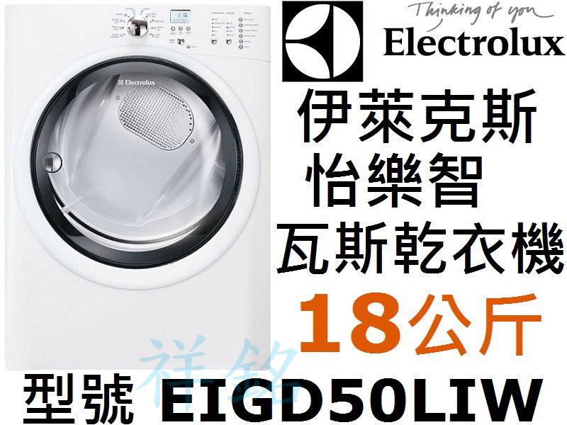 Electrolux伊萊克斯怡樂智祥銘特大18公斤...