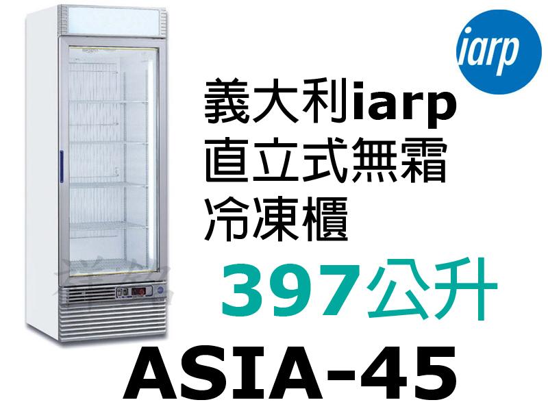 祥銘iarp義大利397公升直立式無霜冷凍櫃ASI...