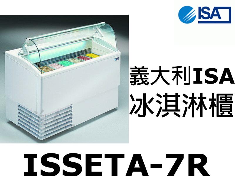 祥銘ISA義大利冰淇淋櫃ISSETA-7R請詢問最...