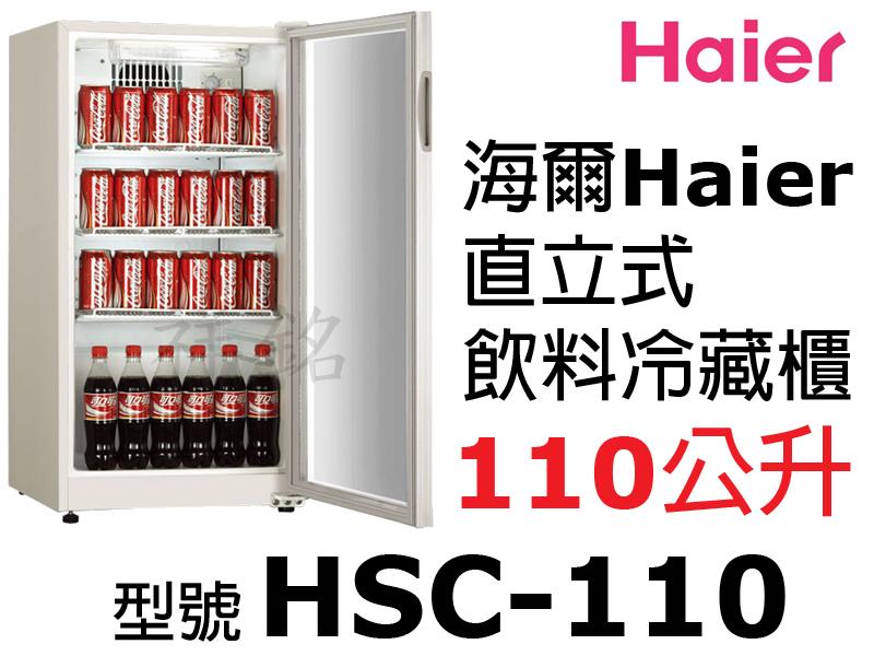 祥銘Haier海爾110公升直立式單門飲料冷藏櫃H...
