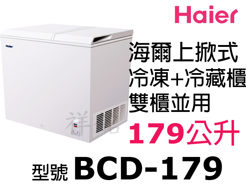 祥銘Haier海爾179公升3尺1上掀密閉冷凍櫃+冷藏櫃BCD-179【全台首創雙櫃並用】請詢問最低價
