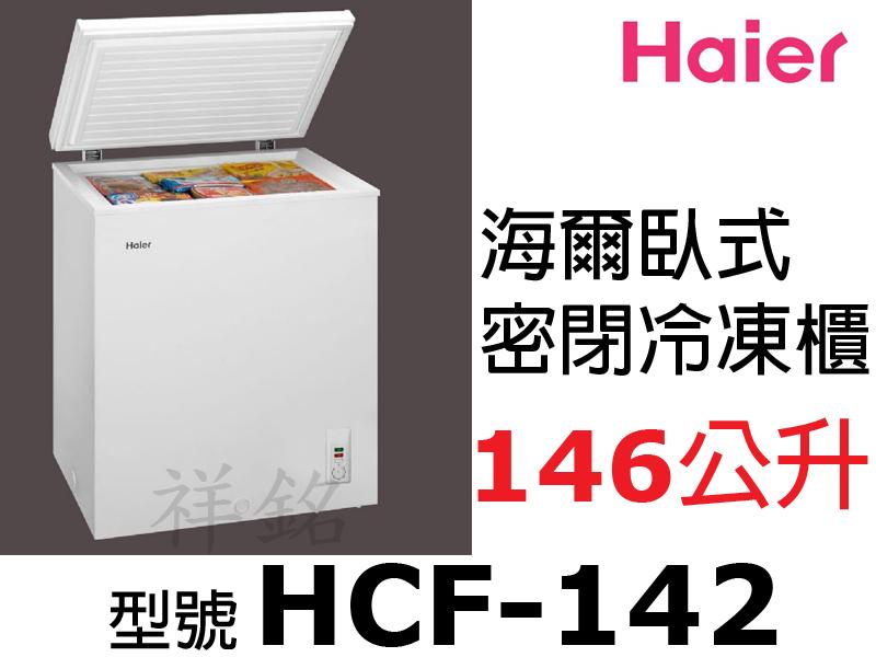 祥銘Haier海爾146公升2尺4臥式密閉冷凍櫃H...
