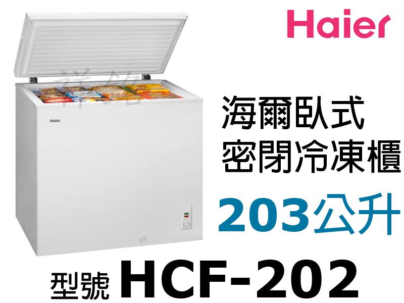 祥銘Haier海爾203公升3尺1臥式密閉冷凍櫃H...