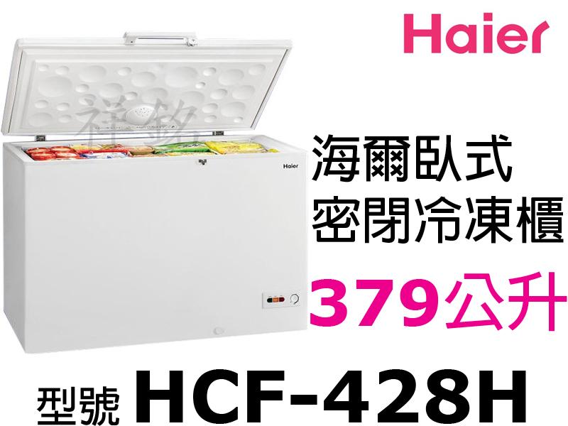 祥銘Haier海爾379公升4尺1臥式密閉冷凍櫃H...