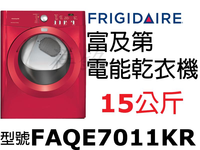 祥銘Frigidaire富及第電能型滾筒乾衣機15...