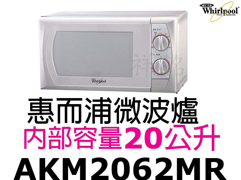 祥銘Whirlpool惠而浦20公升微波爐AKM2...