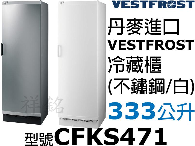 VESTFROST丹麥進口310公升不鏽鋼立式冷藏...