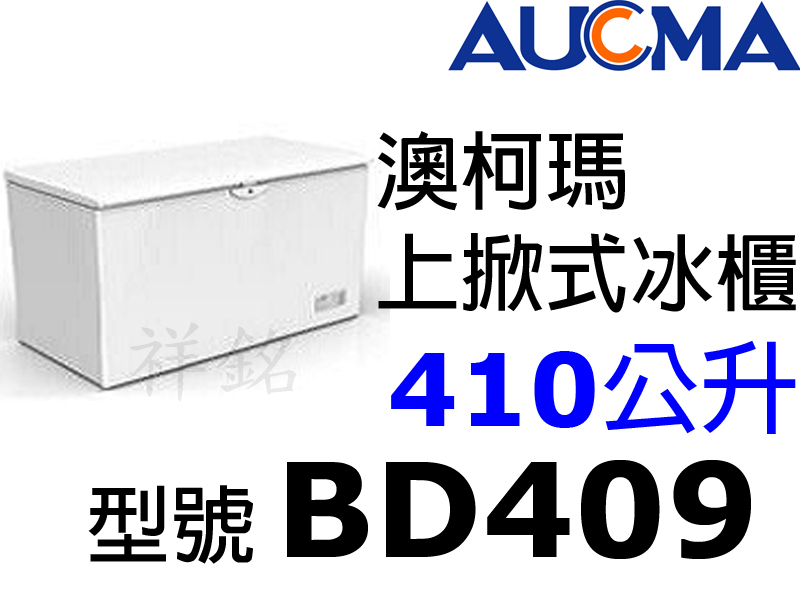 祥銘AUCMA澳柯瑪410公升密閉上掀冰櫃BD-4...