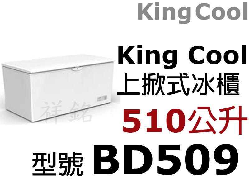 祥銘KING COOL 510公升密閉上掀冰櫃BD...