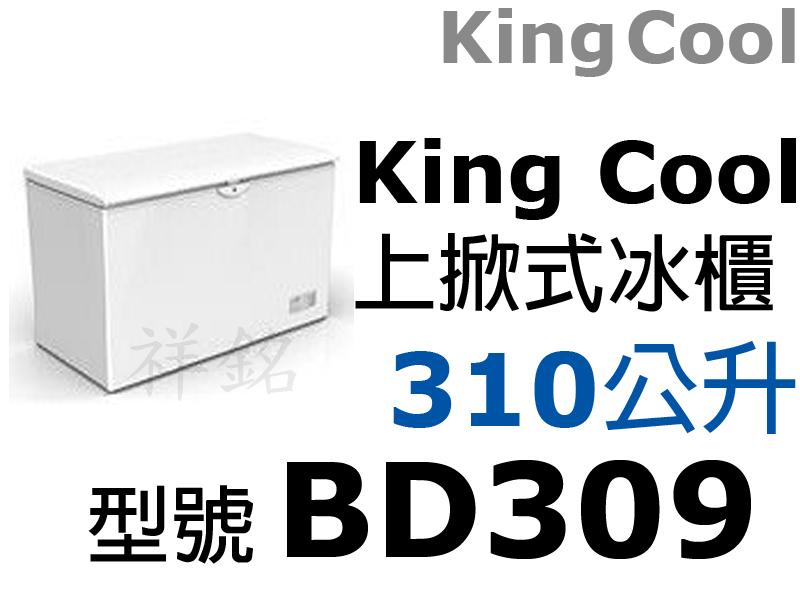 祥銘KING COOL 310公升密閉上掀冰櫃BD...