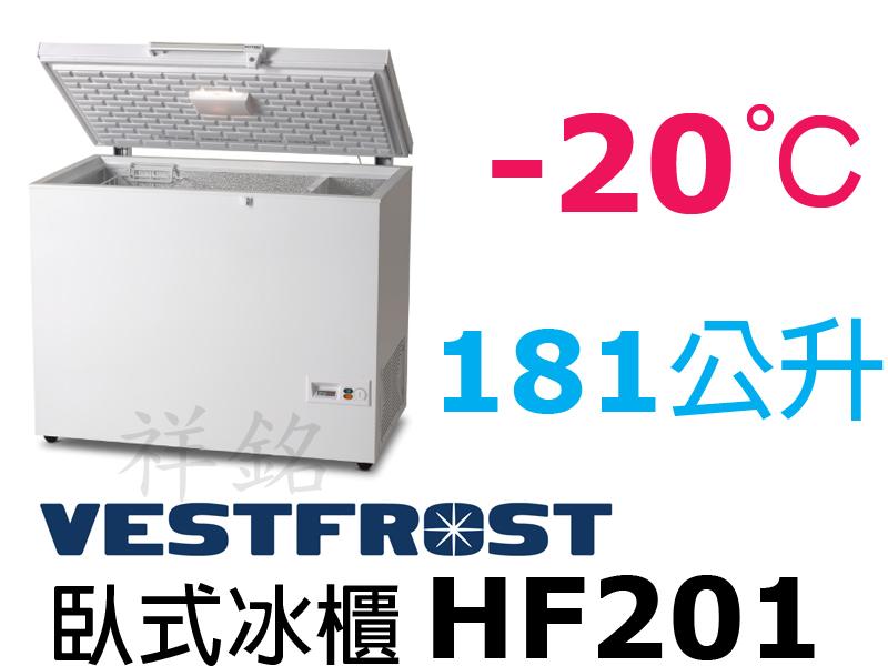 祥銘丹麥Vestfrost上掀式181公升冷凍櫃H...