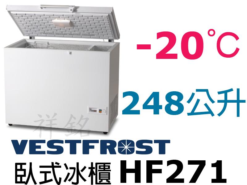 祥銘丹麥Vestfrost上掀式248公升冷凍櫃H...