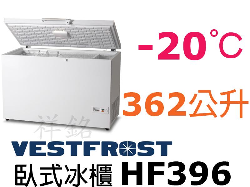 祥銘丹麥Vestfrost上掀式362公升冷凍櫃H...