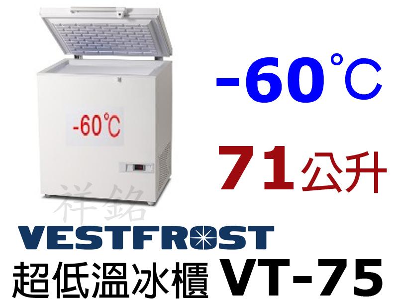 祥銘丹麥Vestfrost超低溫-60℃上掀式71...