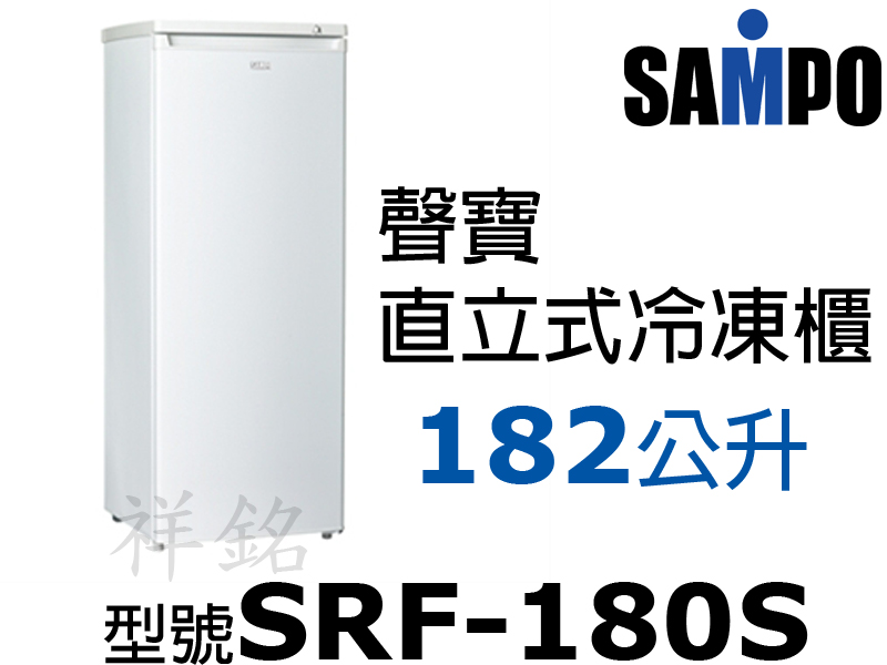 祥銘SAMPO聲寶182公升直立式冷凍櫃SRF-1...