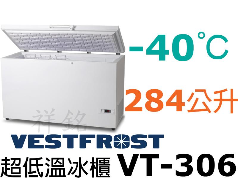 祥銘丹麥Vestfrost超低溫-40℃上掀式28...