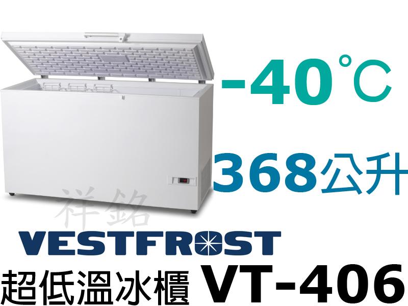 祥銘丹麥Vestfrost超低溫-40℃上掀式36...