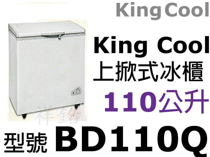 祥銘KING COOL 110公升密閉上掀冰櫃BD...