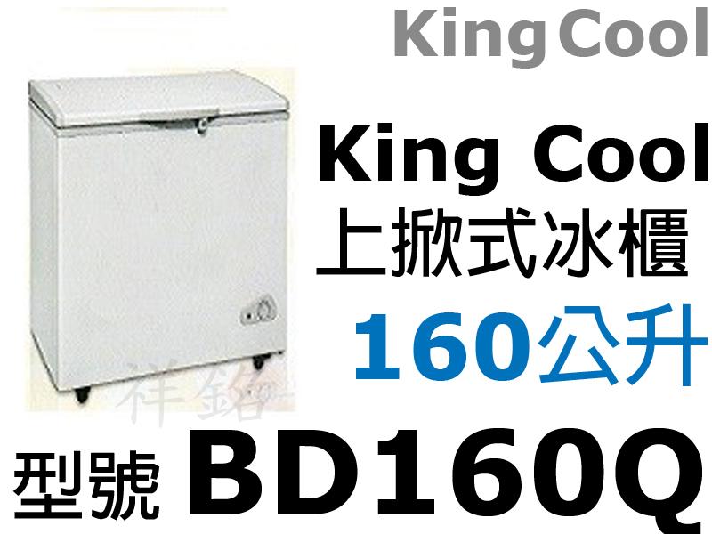 祥銘KING COOL 160公升2尺7密閉上掀冰...