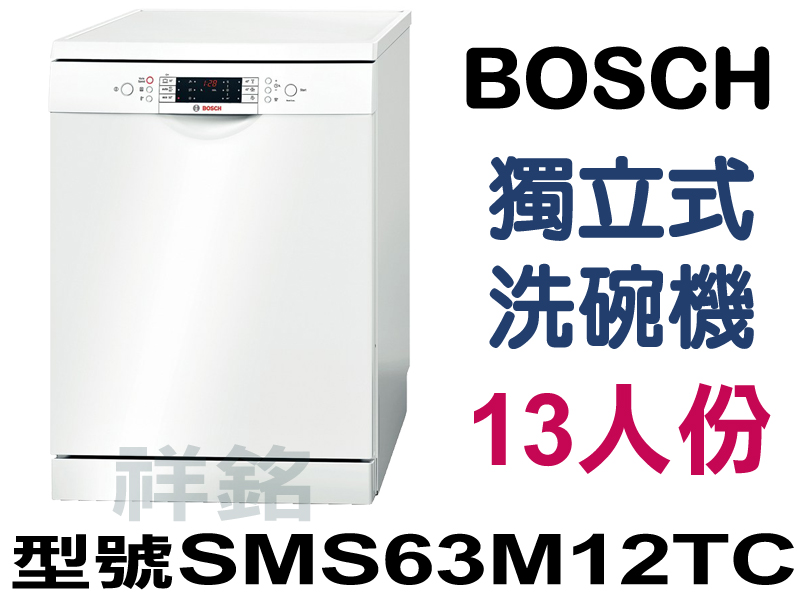 祥銘BOSCH獨立式洗碗機13人份SMS63M12...