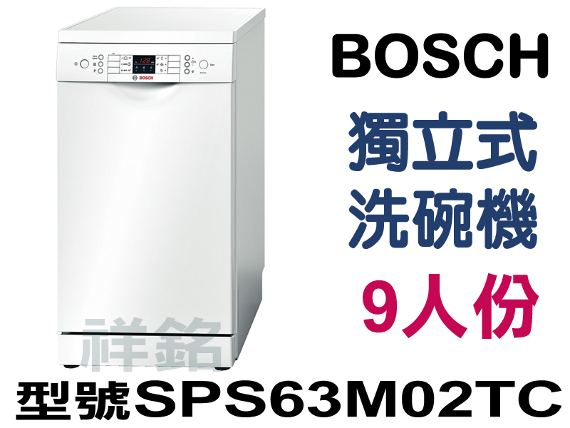 祥銘BOSCH獨立式洗碗機9人份SPS63M02T...