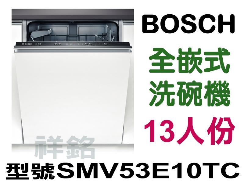 祥銘BOSCH全嵌式洗碗機13人份SMV53E10...