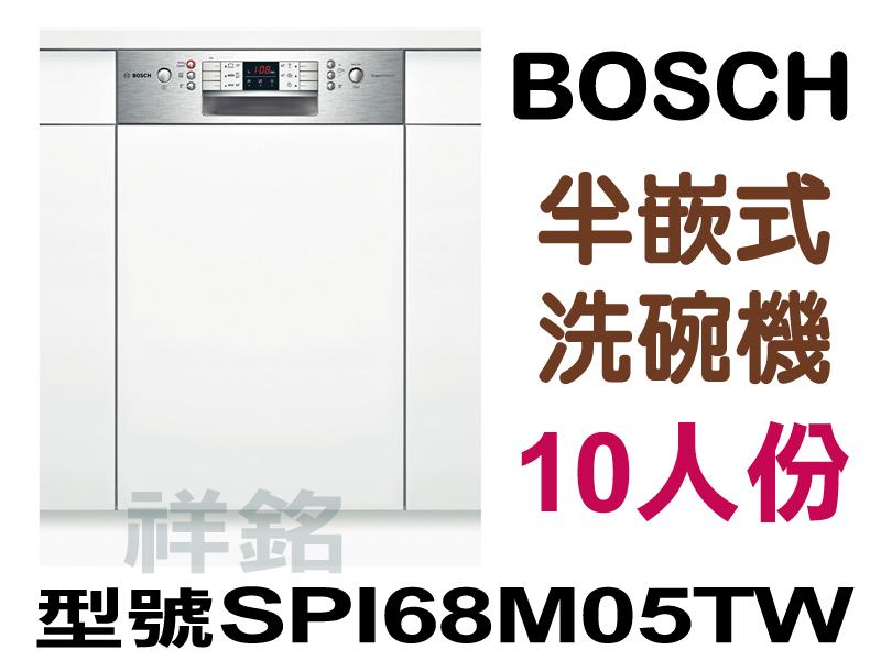 祥銘BOSCH半嵌式洗碗機10人份SPI68M05...