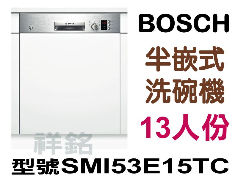 祥銘BOSCH半嵌式洗碗機13人份SMI53E15...