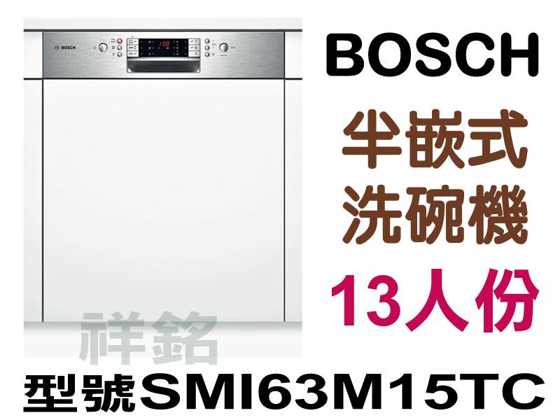 祥銘BOSCH半嵌式洗碗機13人份SMI63M15...