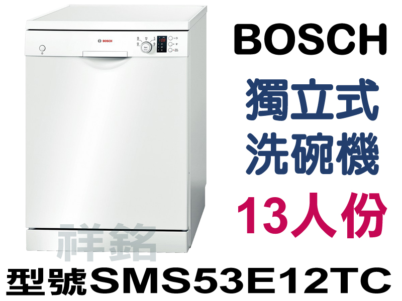 祥銘BOSCH獨立式洗碗機13人份SMS53E12...