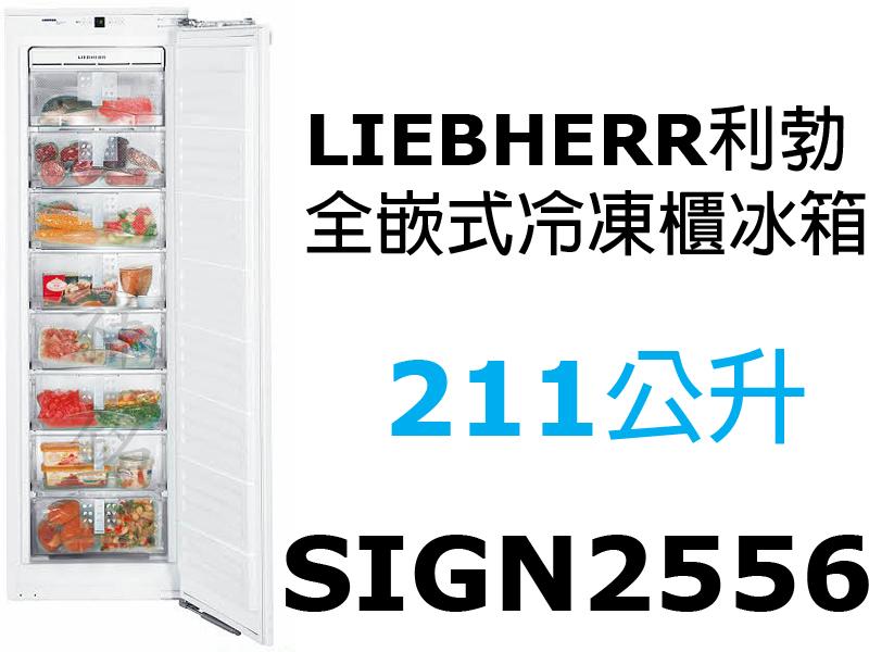 祥銘嘉儀德國LIEBHERR利勃獨立式全嵌式冷凍櫃211公升SIGN2556公司定價高來電店可議價