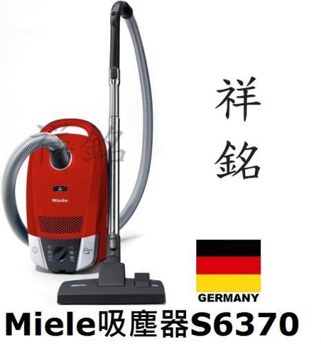 祥銘嘉儀德國Miele吸塵器S6370公司定價高可...