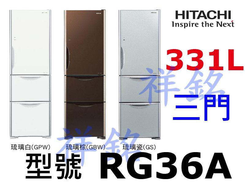 祥銘HITACHI日立3門331L變頻冰箱RG36...