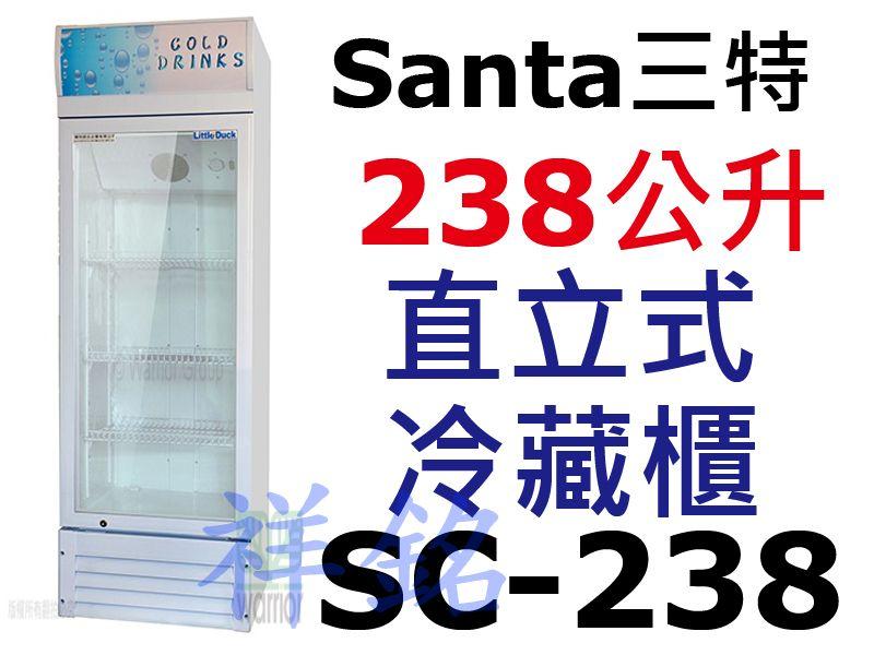 祥銘Santa三特238公升5尺1直立式單門冷藏櫃...