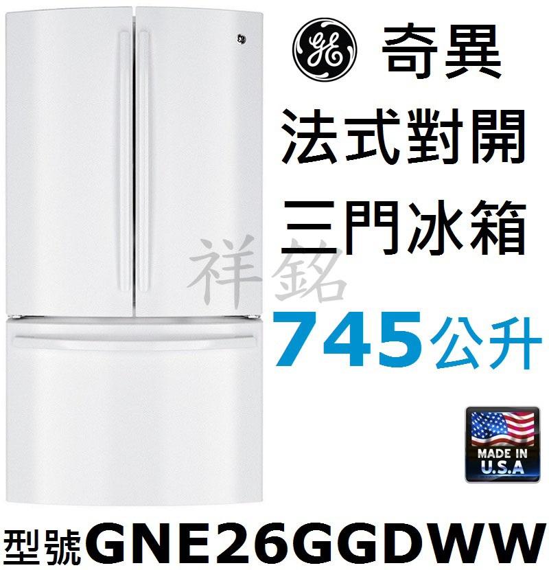 祥銘GE奇異法式對開三門冰箱745公升GNE26G...