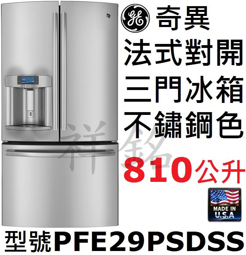 祥銘GE奇異法式對開三門冰箱810公升PFE29P...