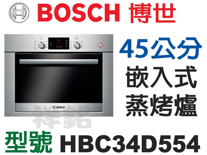 祥銘德國BOSCH博世45公分嵌入式蒸烤爐HBC3...